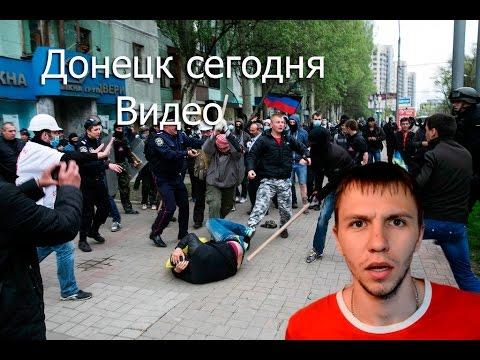 Новости Донецка сейчас - последние новости Донецка