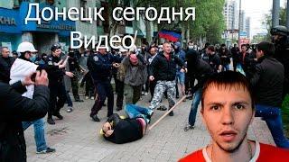 Донбасс сегодня Видео в Новостях не покажут смотри. Днр 2016
