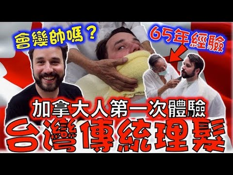 can-a-traditional-taiwanese-barber-handle-this-foreigner's-beard?