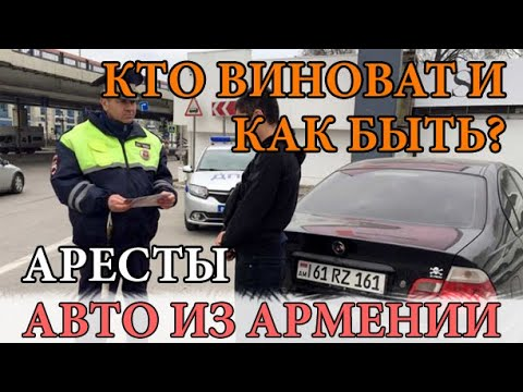 Авто из Армении: аресты, кто виноват и что делать? Подделки в РФ