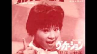 弘田三枝子 - ヴァケーション