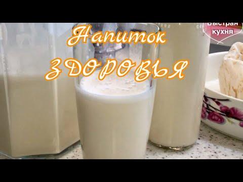 Овсяное молоко. Укрепляет иммунитет, снимает стресс и усталость.