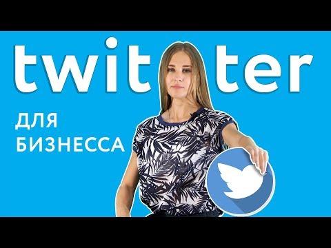 Twitter Для Бизнеса ✔️ Как Твиттер Привлечёт Клиентов ✔️ Советы от Reklam.ru