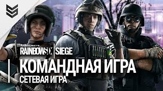 Rainbow Six: Siege - Командная игра (1440р)