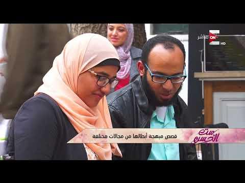 ست الحسن - قصص مبهجة أبطالها من مجالات مختلفة  - 14:21-2018 / 2 / 13