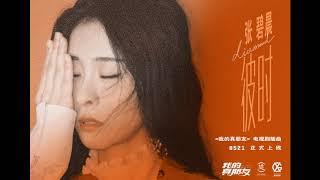 [Nosub]《彼时》Khoảng Thời Gian Ấy | OST 我的真朋友 Người Bạn Thực Sự Của Tôi - 张碧晨 Trương Bích Thần
