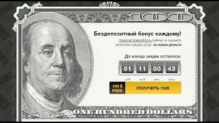 Бесплатный Бонус 100$ За Регистрацию!