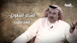 برومو مقابلة خاصة مع الشاعر السعودي فهد عافت