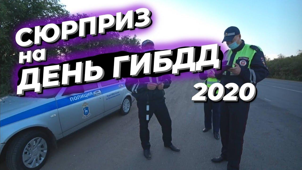 На одного водителя ПЯТЬ ПРОТОКОЛОВ / День ГИБДД 2020
