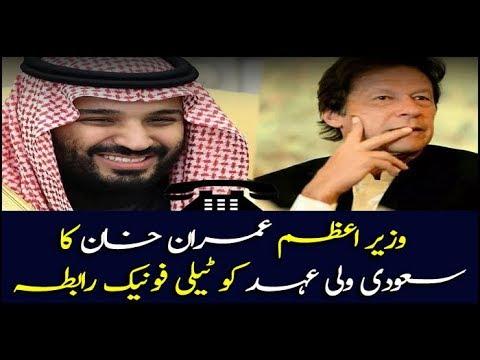 PM Imran Khan Phone Call To Saudi Wali Ahad