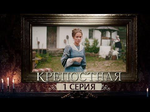 Сериал Крепостная - 1 серия | 1 сезон (2019) HD
