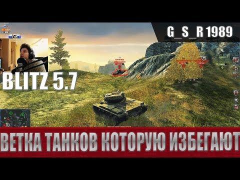 WoT Blitz - Непопулярные танки. Грамотный Колобанов Т69 - World of Tanks Blitz (WoTB) thumbnail