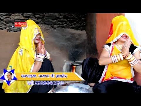 Byan Nakhrali - म्हारो ब्याण नखराली - Wadding Song - Rajasthani New Song 2018
