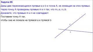 Номер 86. Геометрия 7 класс. Атанасян