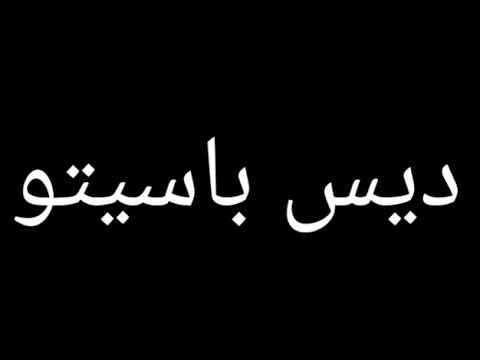 Despacito lyrics  Arabic
