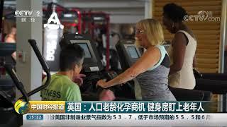 [中国财经报道]英国:人口老龄化孕商机 健身房盯上老年人  CCTV财经