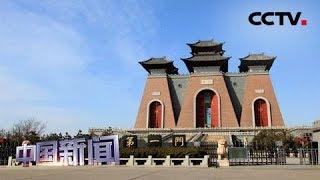 [中国新闻] 壮丽70年 奋斗新时代·山西临汾 煤炭资源城市变身文化旅游名城 | CCTV中文国际