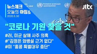 """오늘의 뉴스체크✔ WHO """"코로나 기원 찾을 것…중국에 조사팀 파견"""" (2020.06.30 / JTBC 아침&)"""
