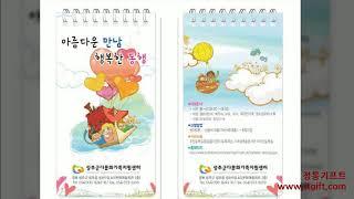 학교, 관공서, 학원 홍보물 수첩(기자수첩)기념품제작