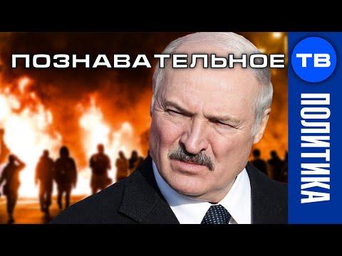 Как Батька СПАЛИЛ демократию (Познавательное ТВ, Артём Войтенков)