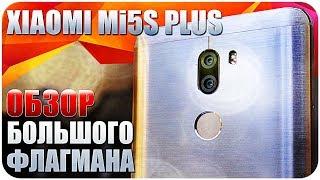 xiaomi Mi5S Plus - Подробный обзор