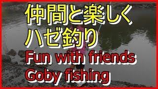 【釣り】同僚とハゼ釣りリベンジ【ラーメン 麺四郎 ハゼ 釣り リベンジ 親子 夏 海】