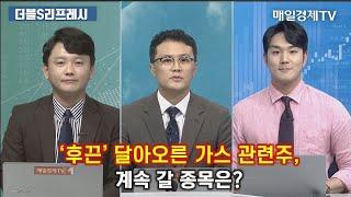 '후끈' 달아오른 가스 관련주, 계속 갈 종목은? 더블S 리프레시 / 매일경제TV