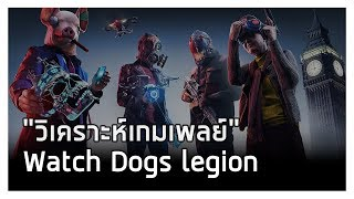 วิเคราะห์เกมเพลย์ Watch Dogs Legion