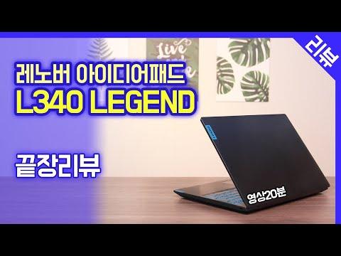 [끝장리뷰] 레노버 아이디어패드 L340-15IRH i5 LEGEND / 장점, 단점 위주의 실사용 후기