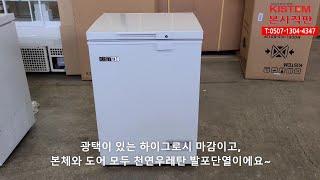 업소용 소형 미니아이스크림 냉동고 100L BD10F …
