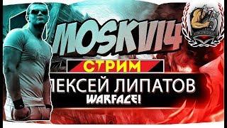 STREAM Алексей Липатов WARFACE стрим Клан Скифы 18+ ИГРАЕМ КВ И РМ