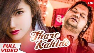 Bhala Mate Pauki Na Thare Kahide | Romantic Odia Song by Humane Sagar | Sidharth Music