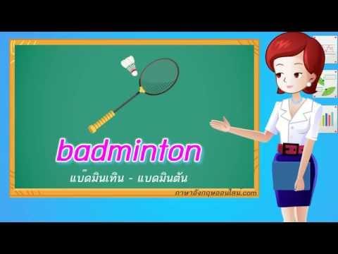 กีฬา ภาษาอังกฤษ - คำศัพท์ภาษาอังกฤษเด็กๆ Sports กีฬาต่างๆ