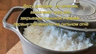 Как сварить рассыпчатый рис(этот совет пригодится любой хозяйке .. подпишись., 2016-09-11T05:46:20.000Z)