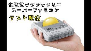 [LIVE] 任天堂クラシックミニスーパーファミコンテスト配信