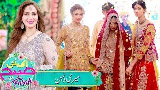 Meri Dulhan | Ek Nayee Subah With Farah | 17 October 2019 | APlus