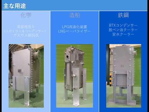 全溶接型プレート式熱交換器「XPプレート」
