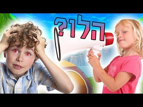 שיניתי את הקול שלי!! - ילדים ישראלים בפורטנייט - (קורע מצחוק)