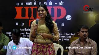 பரமு Movie Press Meet | Cine Writers