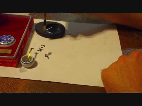 Chinese Calligraphy Set Demo Youtube