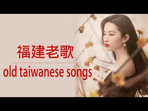 100首台湾台语闽南语老歌精选 [ 台語歌精選 ] Taiwanese Oldies Songs - Hokkien Songs   怀念老歌 【怀念国语金曲】