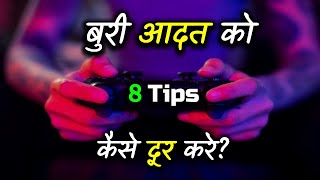How to End a Bad Habit? – [Hindi] - Quick Support