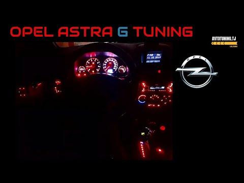 Душанбе LED Тюнинг (Пересвет)  салона Astra G и Mercedes W202 (сечка)