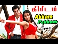 Kireedam Songs |  Tamil Movie Video Songs | Akkam Pakkam Video Song -  Ajith Songs | Trisha Songs