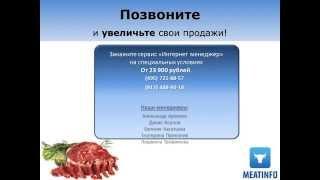 «Интернет менеджер» - увеличивает продажи мяса или скота оптом(, 2013-11-14T13:59:39.000Z)