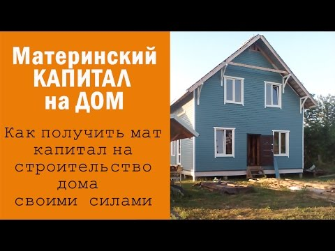 Как воспользоваться материнским капиталом на строительство дома