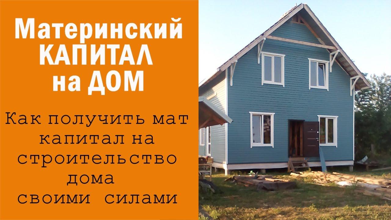 слова Можно ли на материнский капитал купить землю под строительства дома Стало