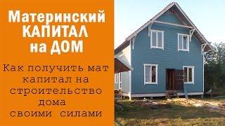 материнский капитал на строительство жилого дома своими силами