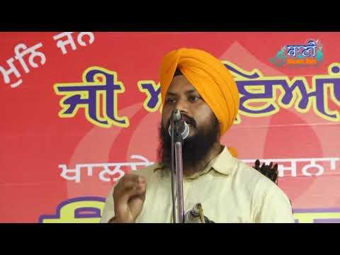 Bhai-Amrinder-Singh-Ji-Talab-At-Prakash-Mohalla-E-O-K-On-28-April-2018