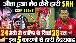 KXIP vs SRH IPL 2020 | Punjab beats Sunrisers Hyderabad | Match Highlights | KXIP 126/7 | SRH 114